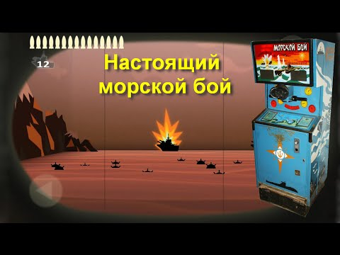 Видео Игровой автомат морской бой купить