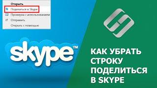 """Как убрать строку """"Поделиться в Skype"""" из контекстного меню проводника?️??️"""