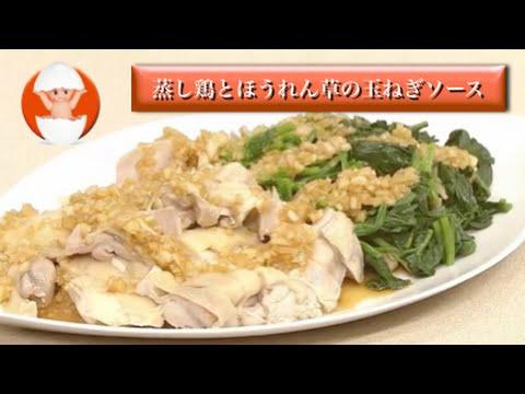 【3分クッキング】蒸し鶏とほうれん草の玉ねぎソース