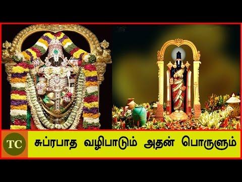 சுப்ரபாத வழிபாடும் அதன் பொருளும் | Sri Venkatesa Suprabhatam - in Tamil with meaning