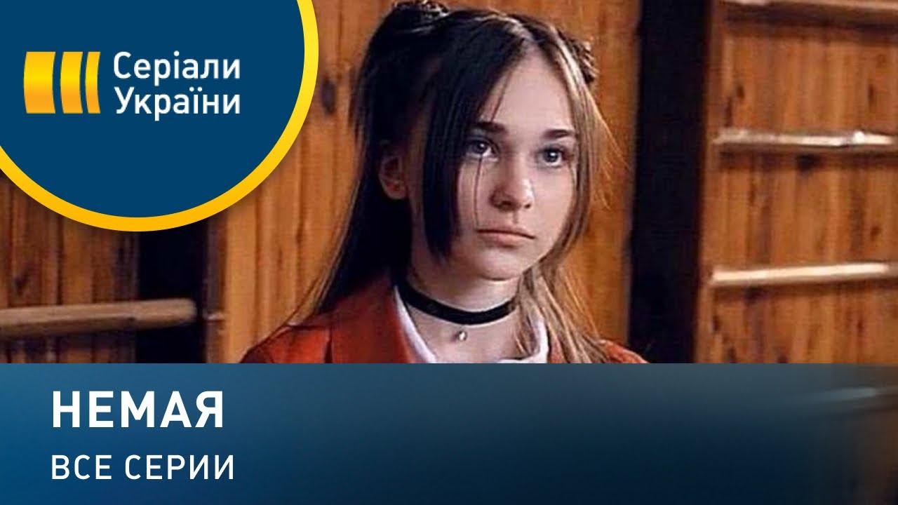 Немая - все серии. Мелодрама (2019)