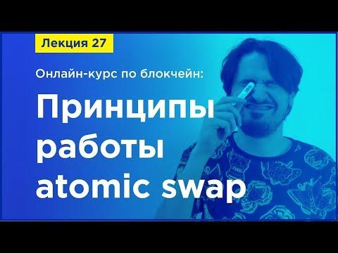 Online-курс по Blockchain. Лекция 27.  Принципы работы atomic swap