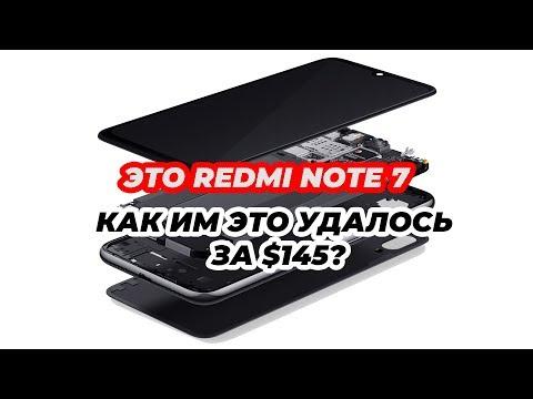 Это Xiaomi Redmi Note 7 / КАК ТАКОЕ ВОЗМОЖНО?