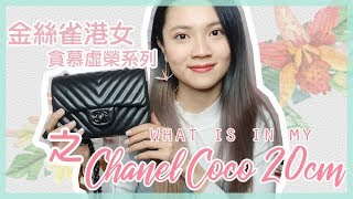 Whats in my Bag - Chanel CoCo 20cm