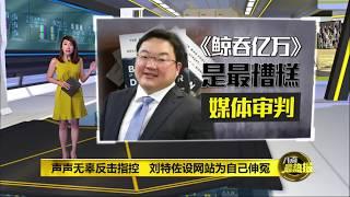 "Prime Talk 八点最热报 17/09/18 - 刘特佐设网站大喊""冤枉""!"