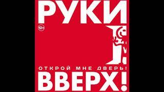 USB feat. Сергей Жуков - Скажи Зачем (Аудио)