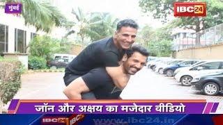 John और Akshay का मजेदार Video | बीच सड़क पर Desi Boyz की मस्ती धमाल | Akshay Kumar | John Abraham