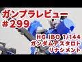 ガンプラレビュー#299 [HG IBO 1/144 ASW-G-29 ガンダムアスタロトリナシメント] 039