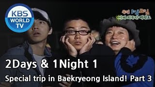 2 Days and 1 Night Season 1 | 1박 2일 시즌 1 - Special trip in Baekryeong Island!, part 3
