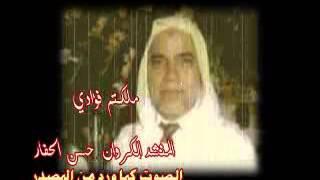ملكتم فؤادي - حسن حفار