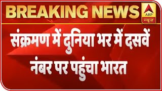 India Stands On 10th Position In COVID-19 Cases Worldwide | ABP News