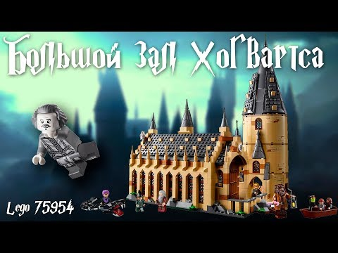 Большой зал Хогвартса - Lego Гарри Поттер 75954. Обзор