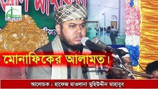 মুনাফেকির আলামত | Mawlana Muhiuddin Mahbub | Al Amin Islamic Media | 2018