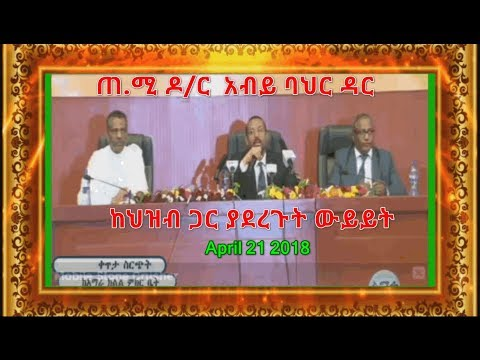 PM Dr Abiy Amhed Public meeting in Bahir Dar April 21 2018  Q and A Full Video