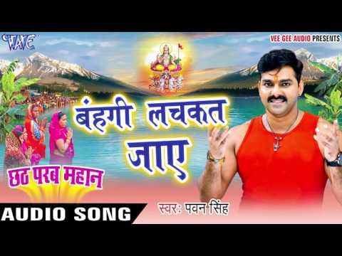 बहंगी लचकत जाए - Bahangi Lachkat - Pawan Singh - Chhath Parab Mahan - Bhojpuri Chhath Geet 2016 new
