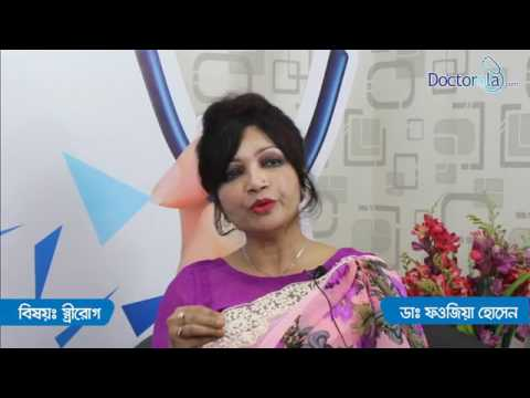 Gynaecological Problems Treatment in Bangla