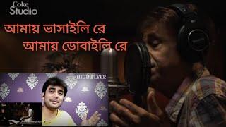 Indian reactions on | Aamay Bhashaili Rey. Alamgir, Fariha Pervez Coke Studio | Reaction!!