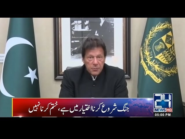 News Headlines | 5:00pm | 19 Feb 2019 | 24 News HD