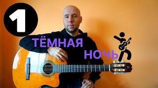 Темная ночь - фингерстайл гитара урок (часть 1)
