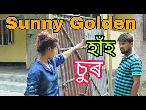 Sunny Golden হাঁহ চুৰ || New assamese comedy video ||Funny club assam