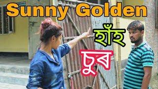 Sunny Golden হাঁহ চুৰ || New assamese comedy video ||Funny club assam