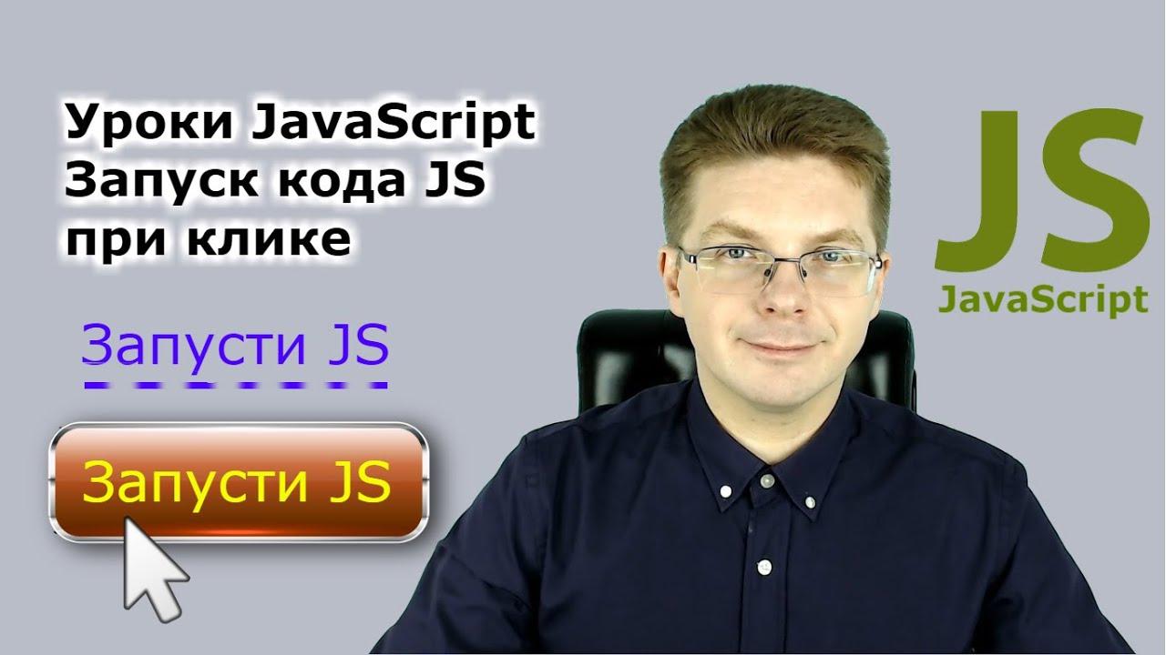 Уроки Javascript / Запуск кода JS при клике на кнопку или ссылку, подключаем событие onclick