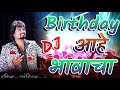 Gambar cover Birthday Ahe Bhavacha Remix Dj Bhushan | Marathi Dj Song | DjKinG