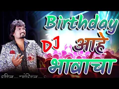 birthday-ahe-bhavacha-remix-dj-bhushan-|-marathi-dj-song-|-djking