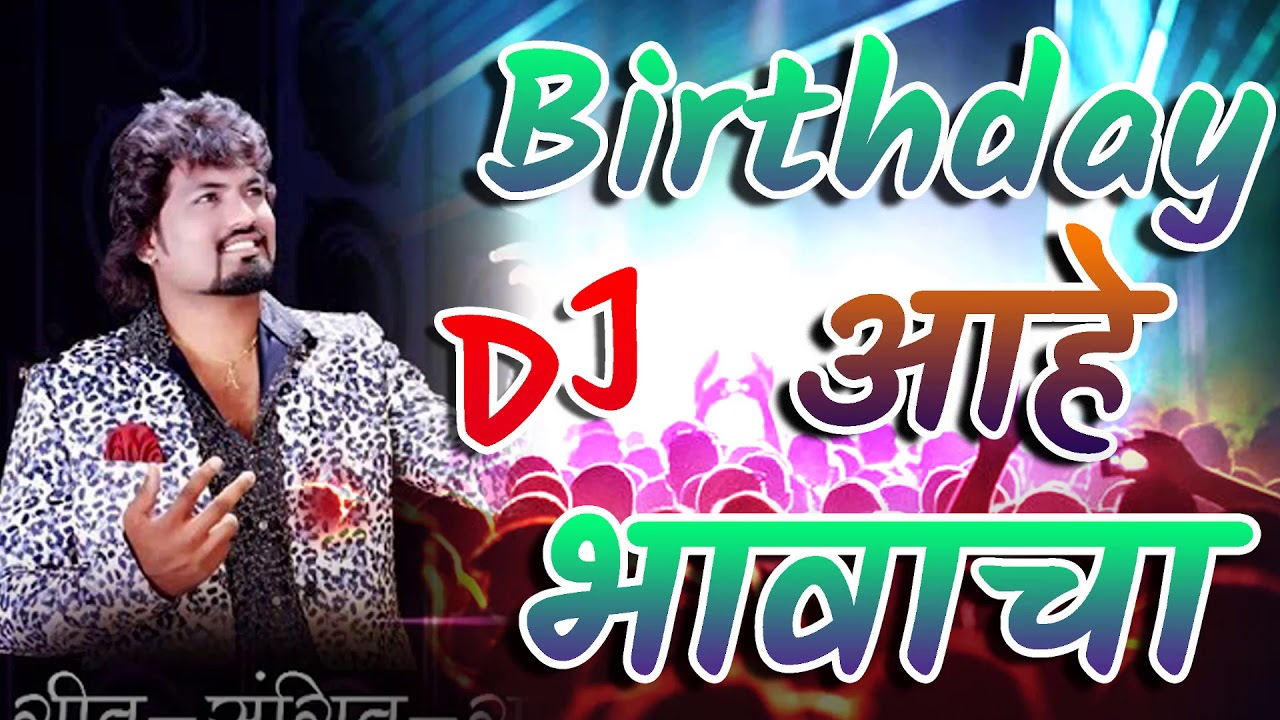Birthday Ahe Bhavacha Remix Dj Bhushan Marathi Dj Song Djking Youtube