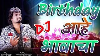 Birthday Ahe Bhavacha Remix Dj Bhushan | Marathi Dj Song | DjKinG