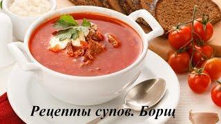 Рецепты супов. Борщ