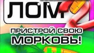 ДОМ 2 - пародийное мульт шоу ЛОМ2 (Часть 5)