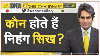 DNA: कौन होते हैं निहंग सिख? | Who are Nihang Sikhs? | History | Explained In Hindi | Singhu Border