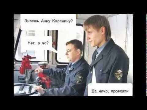 Умом Россию не понять. Для железнодорожников.