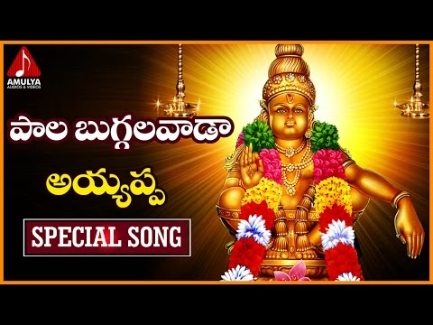ayyappa-swamy-telugu-songs-|-paala-buggalavada-|-telugu-devotional-songs-|-amulya-audios-and-videos