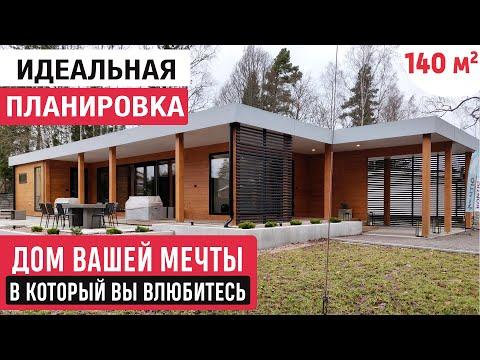 Одноэтажный дом в современном стиле с продуманной планировкой/Стильный дом мечты Kontio