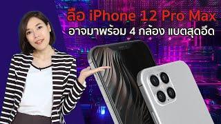 iPhone 12 Pro Max อาจมากับกล้องหลัง 4 ตัว 64MP และแบตเตอรี่ขนาด 4,400 mAh   ทันไอที (11/03/2020)