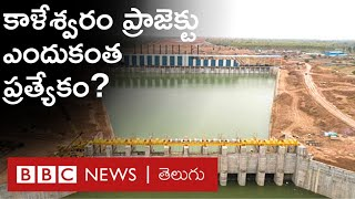 Why Kaleswaram Project is so special? (BBC News Telugu)