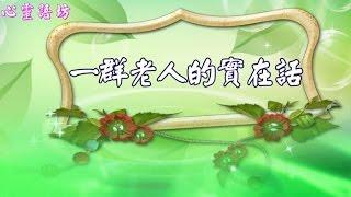 【心靈語坊】「人老了」指望誰?   (音樂欣賞 ~另一種鄉愁~) thumbnail