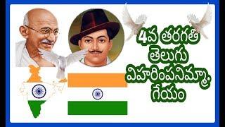 4th Class Telugu Viharimpa nimma geyam e learn