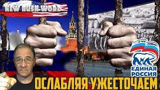 Новости из Госдумы: ослабляя ужесточаем и пересмотр прошлого | Новости 7:40, 15.11.2018