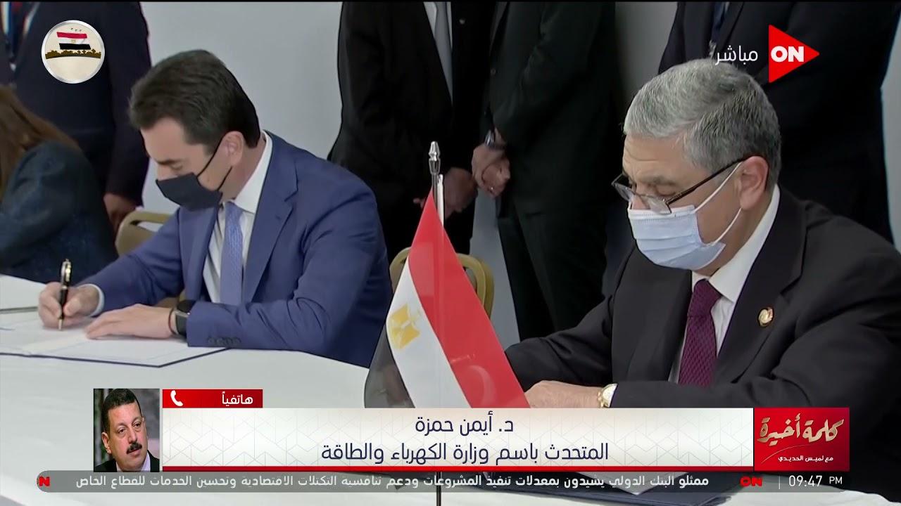-فائض حوالي 25% من إنتاج الكهرباء- المتحدث باسم وزارة الكهرباء: بنصدر كهربا للأردن وليبيا والسودان  - 23:53-2021 / 10 / 19