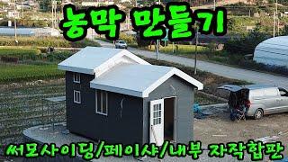 농막만들기/10.페이샤와 내부 자작합판 취부