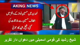 Sheikh-Rasheed | latest-Speech in National-Assembly of Pakistan