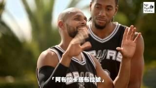 【San Antonio Spurs x HEB】NBA Funny Commercials 馬刺們耍寶廣告 中文字幕