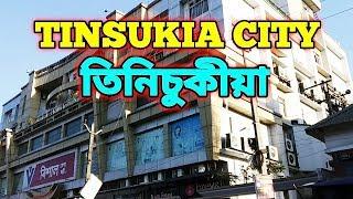Tinsukia city    tinsukia town and market    full city tour in tinsukia