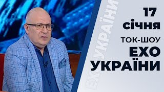 """Ток-шоу """"Ехо України"""" від 17 січня 2020 року"""
