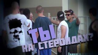 VitalyzdTv. Русская озвучка. Steroids Prank! / Пранк: Ты На Стероидах?