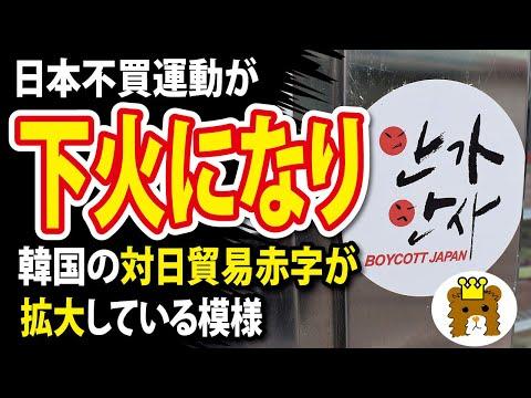 2021/06/28 日本不買運動が下火になり、韓国の対日貿易赤字が拡大している模様