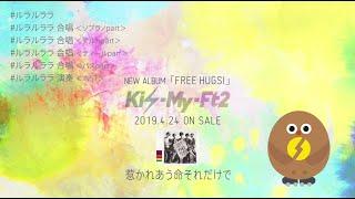 Kis-My-Ft2 ニューアルバム「FREE HUGS!」が、4月24日に発売! Mrs. GRE...